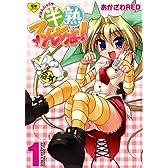 半熟てんちょ!(1) (電撃コミックス)