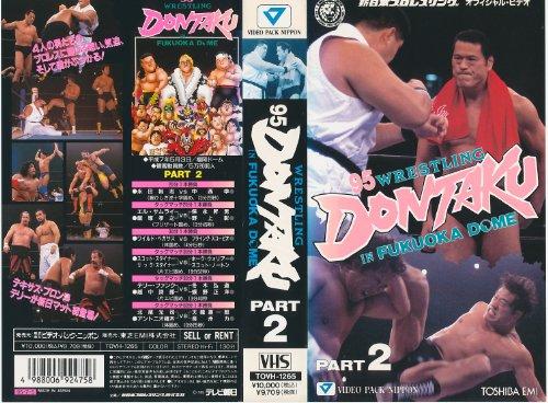 '95レスリングどんたくIN福岡ドーム2 [VHS]