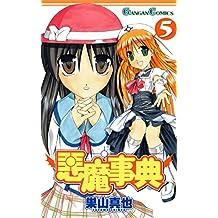 悪魔事典 5巻 (デジタル版ガンガンコミックス)