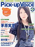 Pick-Up Voice ( ピックアップヴォイス ) 2010年 04月号 [雑誌]