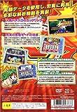 「ボンバーパワフル&夢夢ワールドDX/必勝パチンコ★パチスロ攻略シリーズ Vol.2」の関連画像