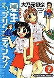夏生ナウプリンティング! 2巻 (まんがタイムコミックス)