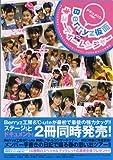 Berryz工房&℃−ute 仲良しバトルコンサートツアー2008春 Berryz仮面 VS キューティーレンジャー ライブ写真集 ドキュメントver.