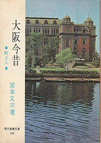 大阪今昔―町と人 (1962年) (現代教養文庫)