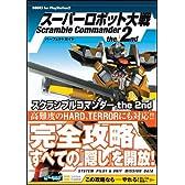 スーパーロボット大戦 Scramble Commander the 2nd パーフェクトガイド (BOOKS for PlayStation2)