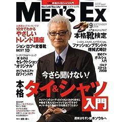 Men's EX(メンズ・イーエックス) 2008年9月号