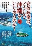 安倍政権は、どうして沖縄をいじめるのか!: 沖縄第三者委員会報告書を読み解く 画像