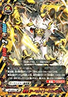 バディファイトX(バッツ)/暴雷 アーマナイト・ケルベロス(レア)/逆天! 雷帝軍!!