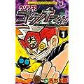 ウソツキ!ゴクオーくん 1 (1) (てんとう虫コロコロコミックス)
