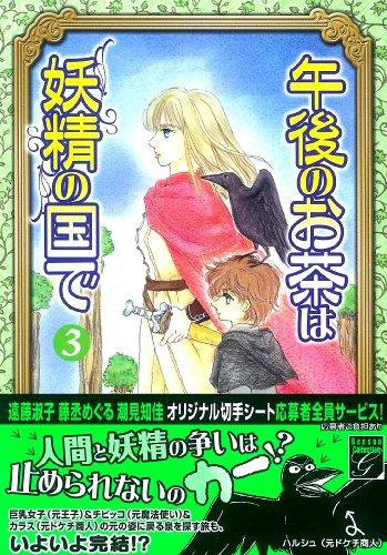 午後のお茶は妖精の国で 3 (Feelコミックスファンタジー)の詳細を見る