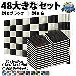 スーパーダッシュ 新しい48ピース 500 x 500 x 50 mm ピラミッド 吸音材 防音 吸音材質ポリウレタン SD1034 (黒とパールホワイト)
