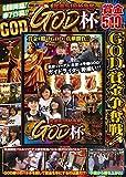 パチスロ必勝ガイドDVD 賞金510K争奪GOD杯 (<DVD>)
