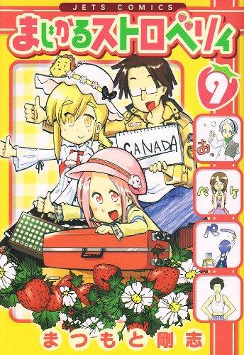 まじかるストロベリィ 9 (ジェッツコミックス)の詳細を見る
