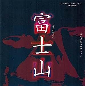 合唱名曲コレクション(42) 富士山