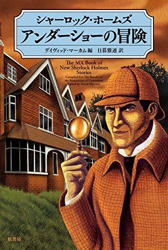 シャーロック・ホームズ アンダーショーの冒険の詳細を見る