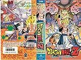 ドラゴンボールZ~復活のフュージョン!悟空とベジータ~【劇場版】 [VHS]