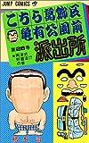 こちら葛飾区亀有公園前派出所 (第26巻) (ジャンプ・コミックス)