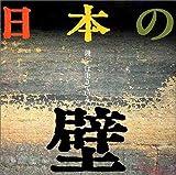 日本の壁―鏝は生きている (INAX booklet)