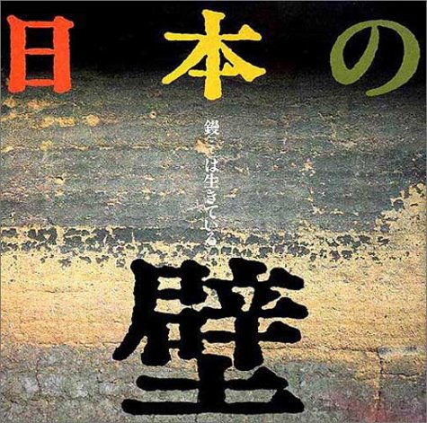 日本の壁―鏝は生きている (INAX booklet)の詳細を見る