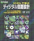 VHDLで学ぶディジタル回路設計―ディジタル回路の理論とVHDL設計の基礎を同時に学ぶ (Design Wave Books)