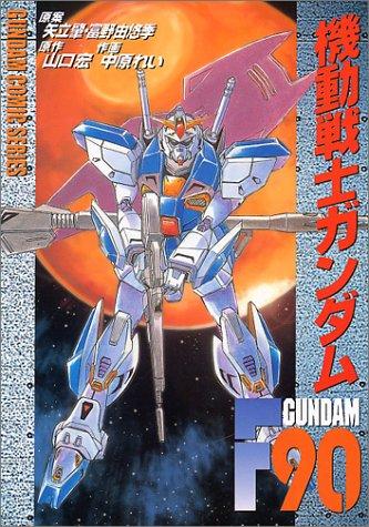 機動戦士ガンダムF90