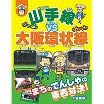 山手線VS大阪環状線 (ぷち鉄ブックス)
