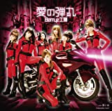 愛の弾丸(初回生産限定盤A)(DVD付)