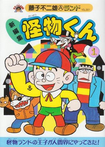 新編集怪物くん 1 (藤子不二雄Aランド Vol. 1)