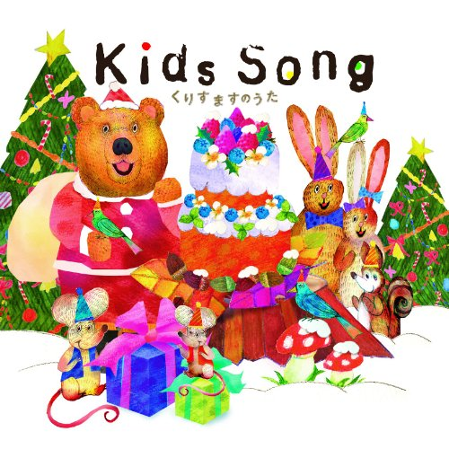 Kids Song〜くりすますのうた〜