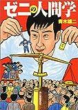 ゼニの人間学 (ハルキ文庫)