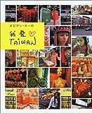 ビビアン・スーの我愛Taiwan