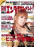 日経エンタテインメント ! 2006年 03月号