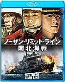 ノーザン・リミット・ライン 南北海戦[Blu-ray/ブルーレイ]