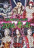 DRAGON GATE 2016 春の乱[DVD]