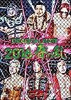 DRAGON GATE 2016 春の乱 [DVD]