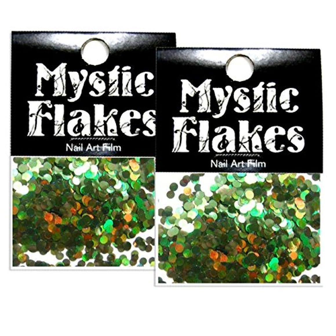 幸福エイリアス腕ミスティックフレース ネイル用ストーン オーロラグリーン サークル 2mm 0.5g 2個セット