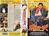 ボロワーズ(字) [VHS]