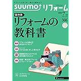 SUUMO (スーモ) リフォーム 2020年 7月号