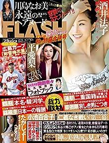 [雑誌] FLASH 2016-09-27・10-04合併号