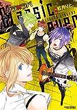 クラ×ラバ(2) (アクションコミックス(コミックハイ!))