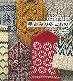 手あみの冬こもの (Let's Knit series)