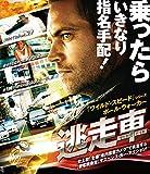 逃走車 スペシャル・プライス [Blu-ray]