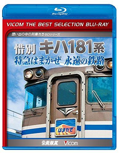 【廉価版BD】 惜別 キハ181系 特急はまかぜ永遠の鉄路 【Blu-ray Disc】