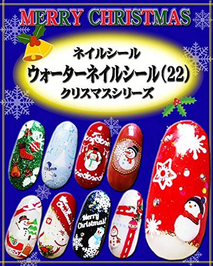 注入記者驚くばかり【ネイルシール】 ウォーターネイルシール(22) クリスマスシリーズ (GID-040)