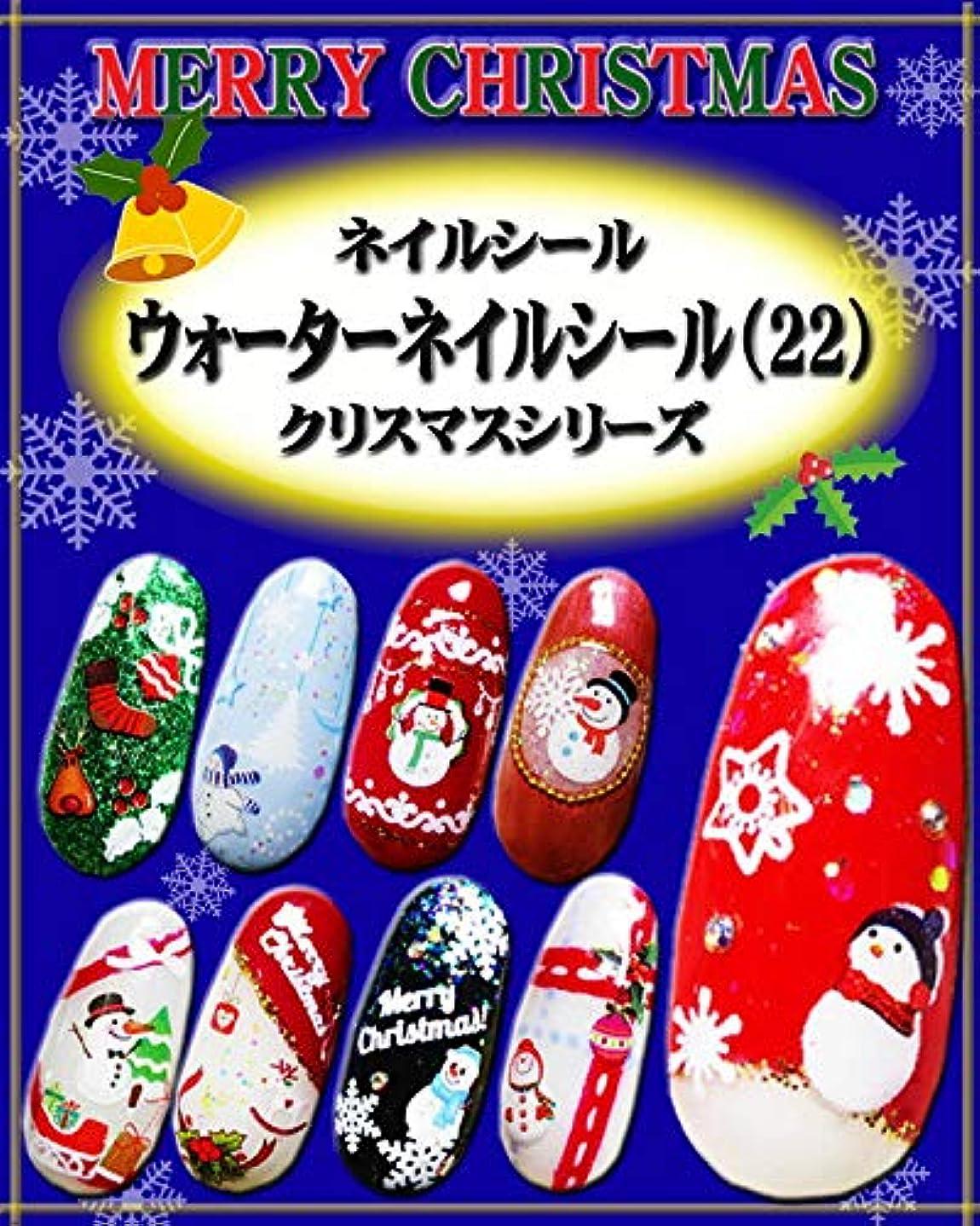 眠いです謙虚なリスナー【ネイルシール】 ウォーターネイルシール(22) クリスマスシリーズ (GID-040)