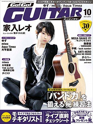 Go ! Go ! GUITAR (ギター) 2015年10月号