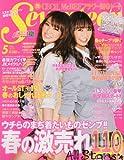 SEVENTEEN (セブンティーン) 2010年 05月号 [雑誌]