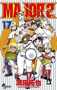 MAJOR 2nd(メジャーセカンド)(17) (少年サンデーコミックス)