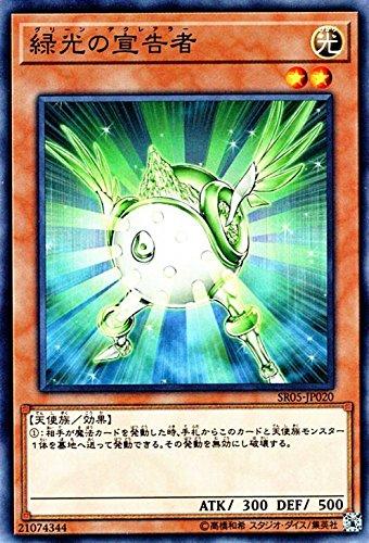 遊戯王/緑光の宣告者(ノーマル)/ストラクチャーデッキR 神光の波動