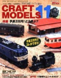 CRAFT MODELS(クラフトモデルズ)Vol.11 (NEKO MOOK 1897 RM MODELS ARCHIVE)